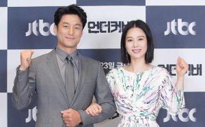 지진희·김현주, 3번째 입맞춤… '언더커버' 기대되는 이유