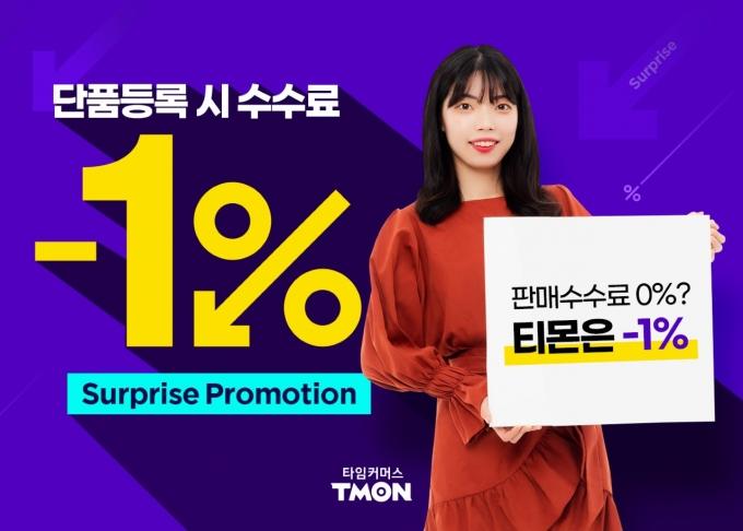 티몬은 이달부터 판매수수료를 -1%로 책정하는 '마이너스 수수료' 정책을 시행했다./사진=티몬