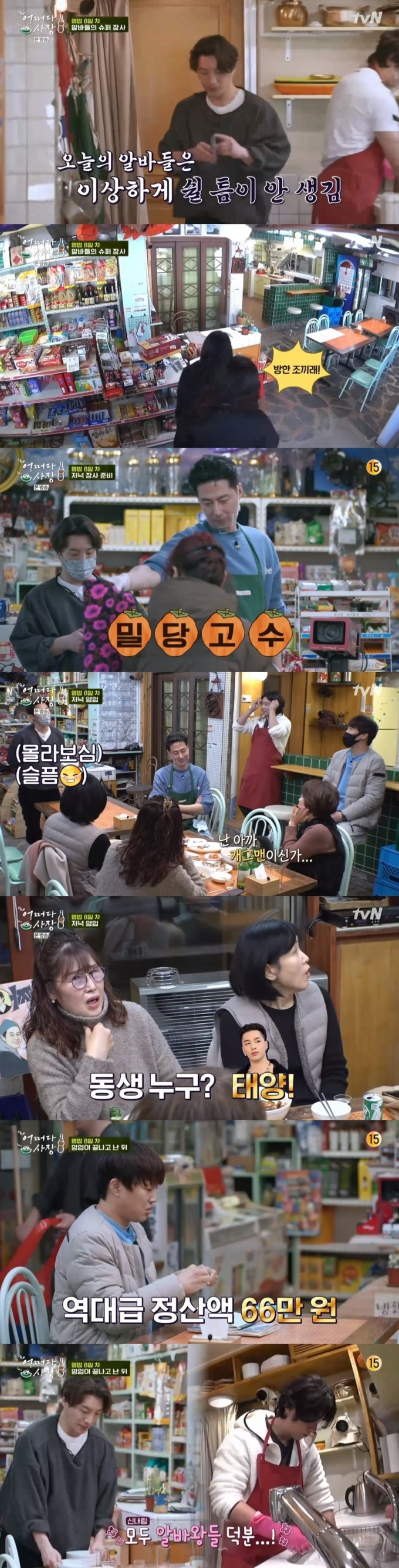 tvN '어쩌다 사장' 캡처 © 뉴스1