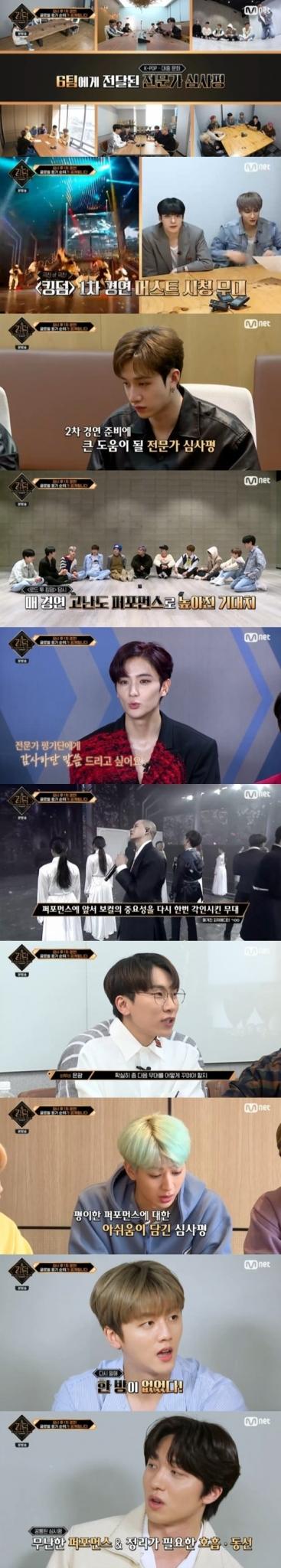 Mnet '킹덤' © 뉴스1