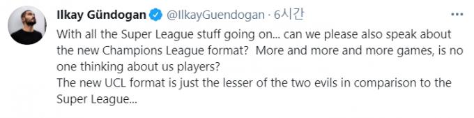 일카이 귄도안(맨체스터 시티)가 23일(한국시각) 자신의 트위터를 통해 유럽축구연맹(UEFA)의 챔피언스리그 확대 개편을 비판했다. /사진=귄도안 트위터