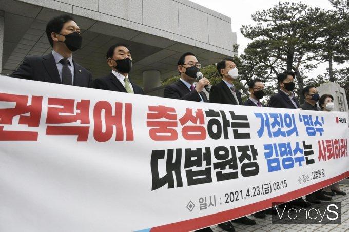 [머니S포토] 대법원장 김명수는 사퇴하라!