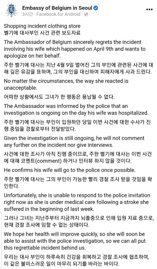 22일 주한 벨기에대사관이 페이스북에 올린 사과문. /사진=뉴시스(주한 벨기에대사관 페이스북 캡처)