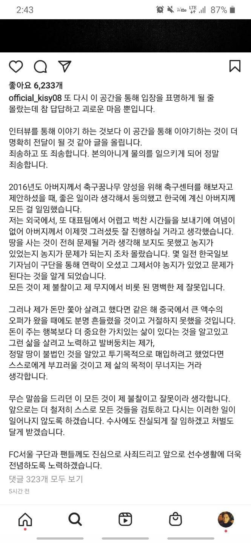 23일 기성용(FC서울)이 자신의 SNS에 땅 투기 의혹과 관련해 입장문을 내놓았다. /사진=인스타그램 캡처