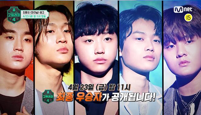 Mnet '고등래퍼4' 1000만원의 주인공은 누가 될지 귀추가 주목된다. 사진은 (왼쪽부터) 김우림, 노윤하, 박현진, 이상재, 이승훈. /사진=고등래퍼4 예고편 캡처