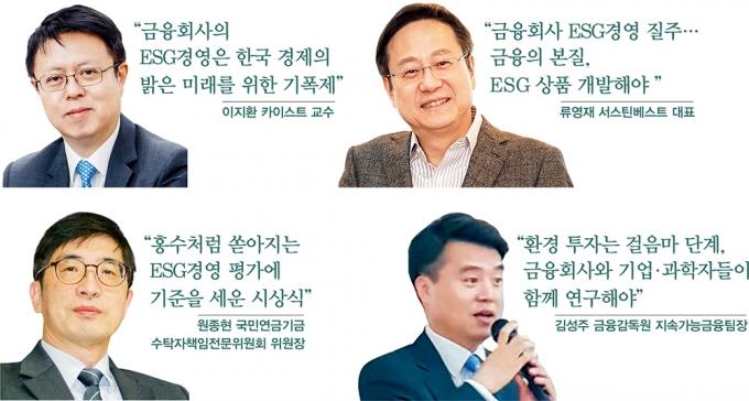 [2021 ESG어워드] ESG경영 책임질 '리딩금융' 뉴 리더는?