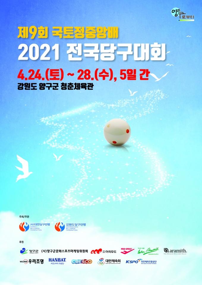 제9회 국토정중앙배 2021 전국 당구대회(대한당구연맹 제공)© 뉴스1