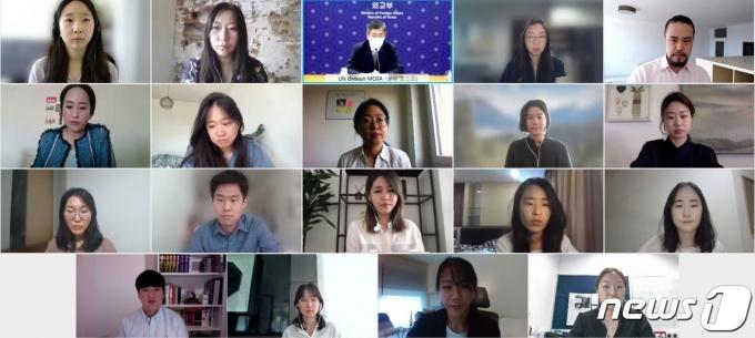외교부, '유엔 기구 30주년' 국제기구초급전문가 간담회(외교부 제공)© 뉴스1