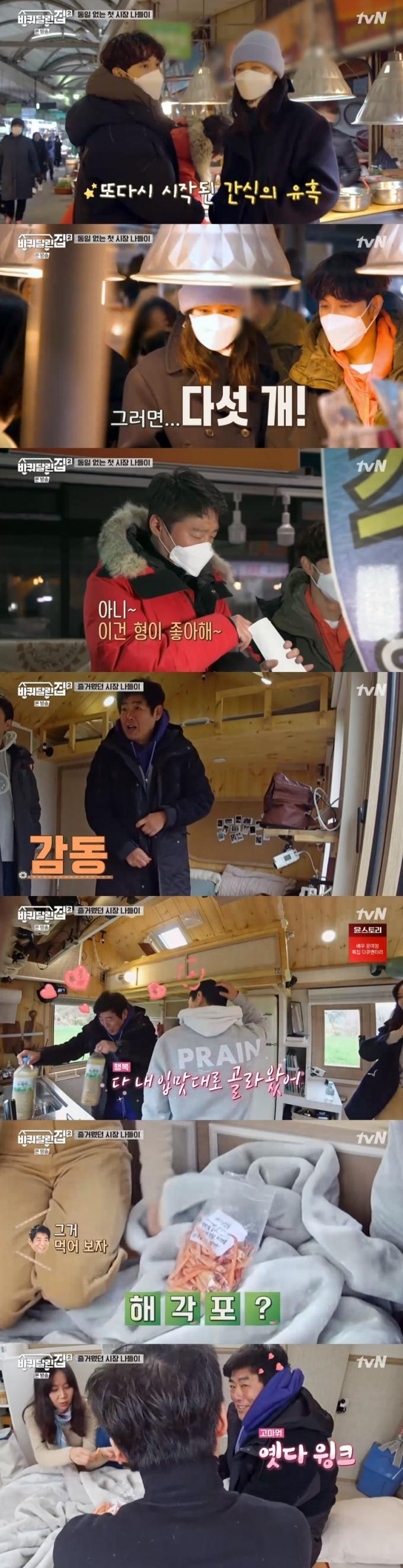 tvN '바퀴 달린 집2' 캡처 © 뉴스1