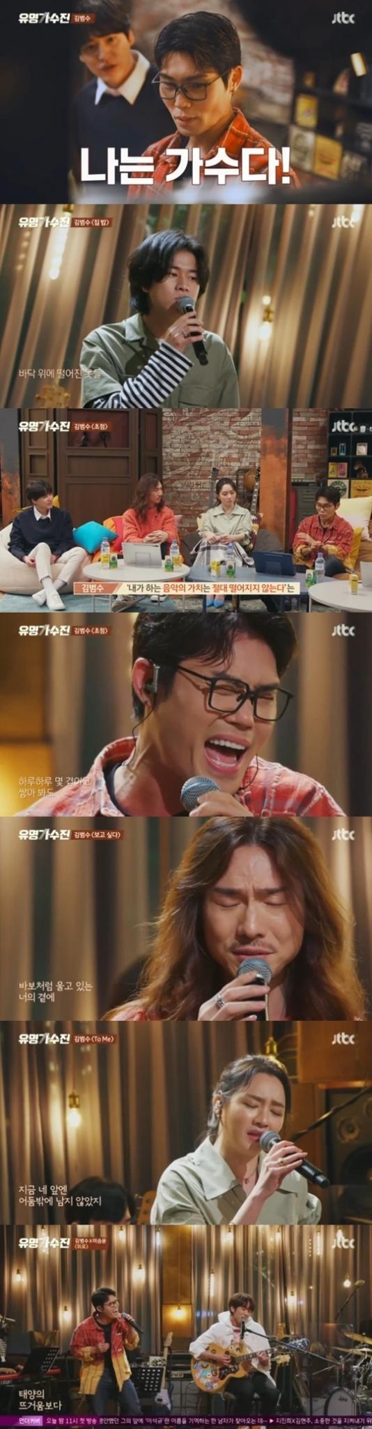 JTBC '유명가수전' © 뉴스1