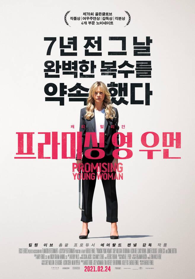 영화 '프라미싱 영 우먼'이 각본상을 수상했다. '미나리'는 아쉽게 불발됐다. /사진='프라미싱 영 우먼' 포스터