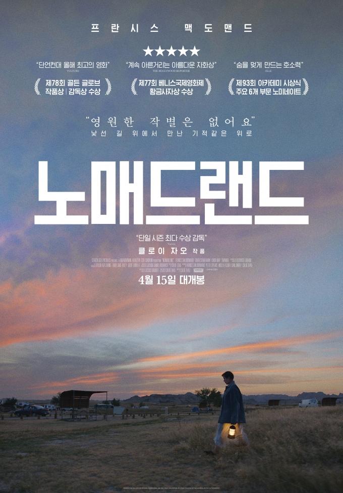 클로이 자오 감독의 '노매드랜드'가 영화 '미나리'를 제치고 감독상을 수상했다.  /사진=월트디즈니컴퍼니코리아 제공