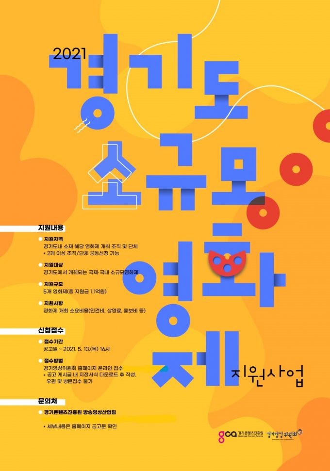 경기도 소규모영화제 지원사업 포스터. / 사진제공=경기콘텐츠진흥원