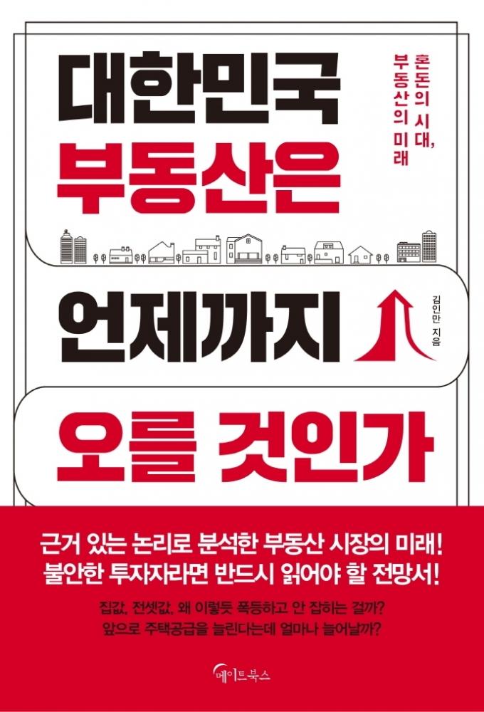 [신간] 대한민국 부동산 시장에 대한 궁금증에 답하다