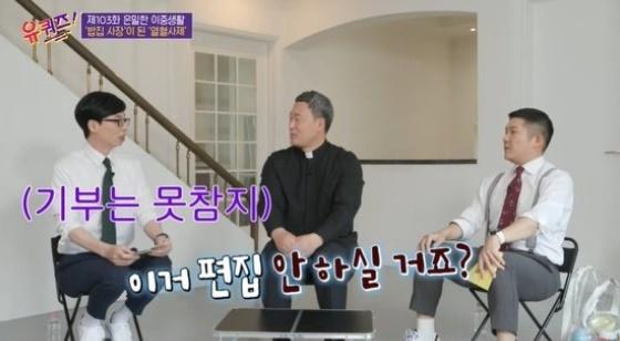 유재석이 방송에서 한 신부와 했던 기부 약속을 지켰다. /사진=tvN 캡처