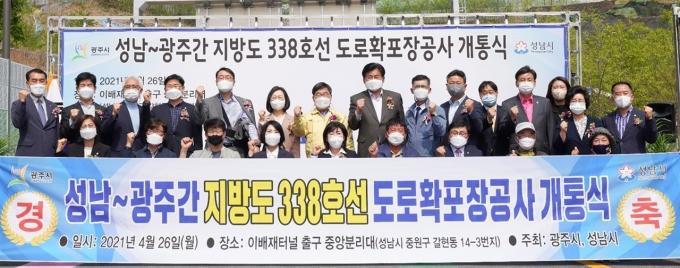 26일 성남~광주간 지방도338호선 도로확포장 공사의 개통식을 이배재터널에서 개최됐다. / 사진제공=경기 광주시