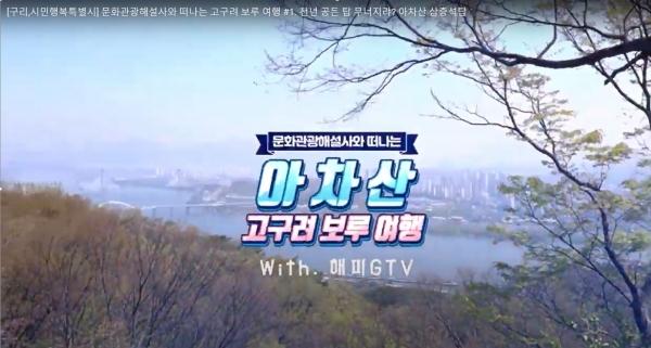 구리시, 영상으로 만나는 '아차산 고구려 보루 여행' 유튜브 썸네일. / 사진제공=구리시