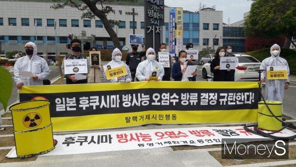 ▲탈핵거제시민행동 후쿠시마 방사능 오염수 방류 결정 규탄 집회/사진=서진일 기자