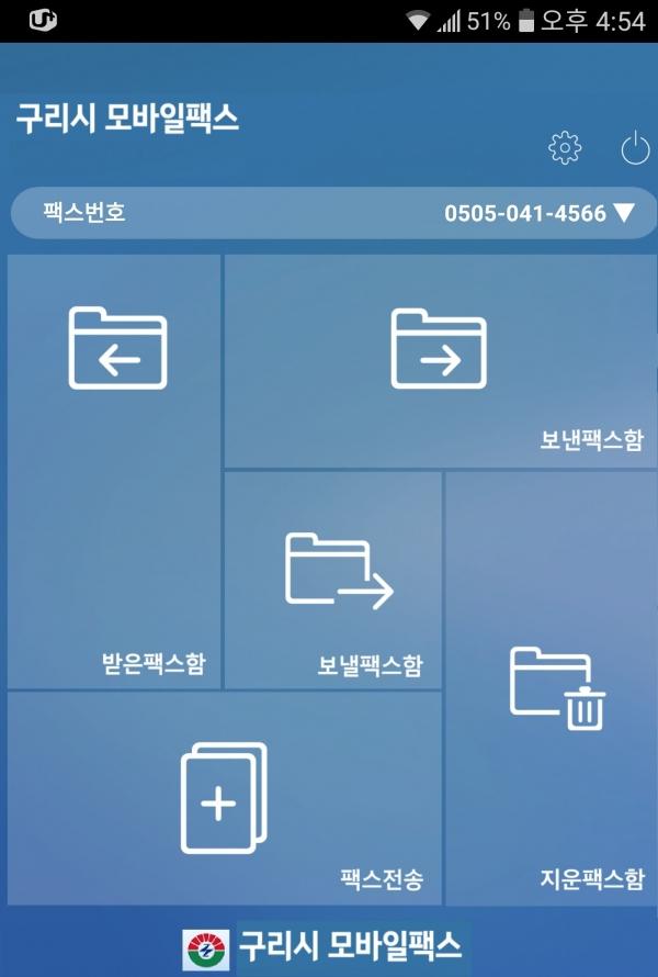 구리시, 모바일용 서비스 화면. / 사진제공=구리시