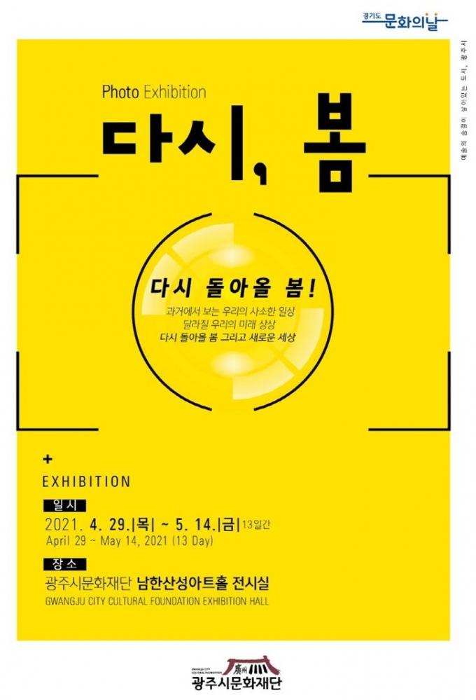 '광주'라는 도시의 과거와 현재를 조망하는 작품을 담은 '다시, 봄' 사진전이 29일부터 5월14일까지 남한산성아트홀 전시실에서 개최된다. / 사진제공=광주시문화재단