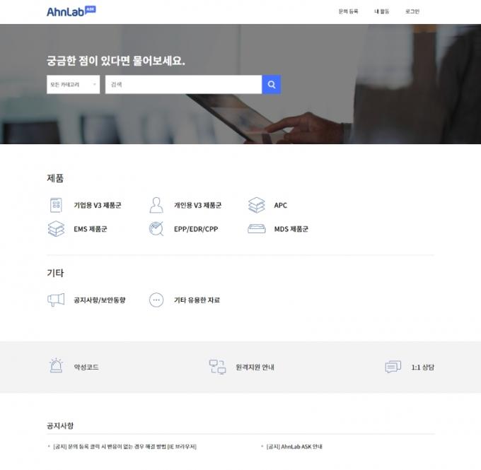 안랩, 1분기 영업익 36억… 전년비 20%↑