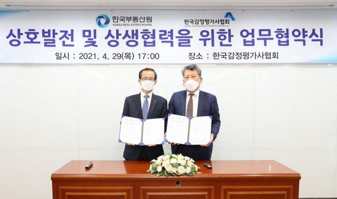 감정평가사협회-부동산원 '부동산 소비자 보호' 위해 손 잡았다