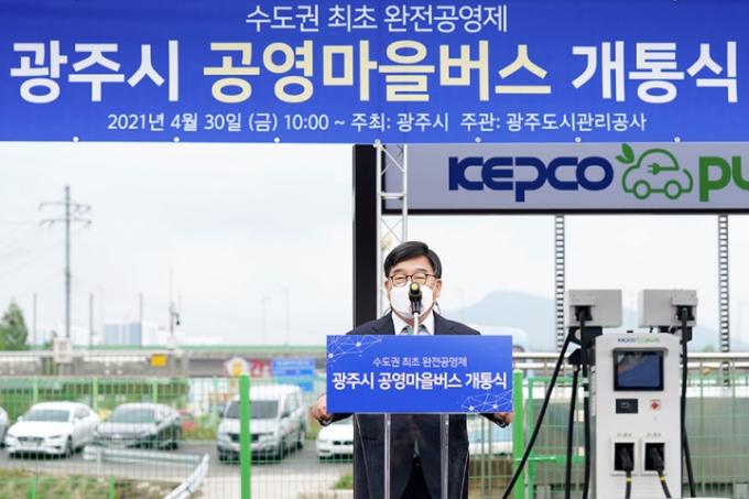 경기 광주시가 수도권 최초로 100% 공영마을버스 개통식을 개최했다. /사진=경기 광주시