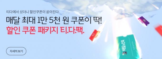 SKT가 T다이렉트샵 전용 제휴 혜택 '티다팩'을 7월 말까지 선보인다. /사진=캡쳐