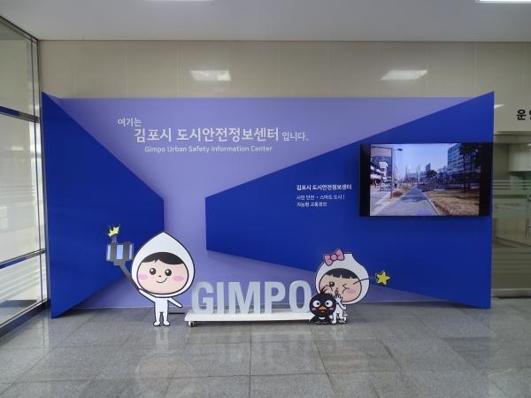 김포시 공식캐릭터 '포수& 포미'와 함께하는 김포시 도시안전정보센터 포토존. / 사진제공=김포시