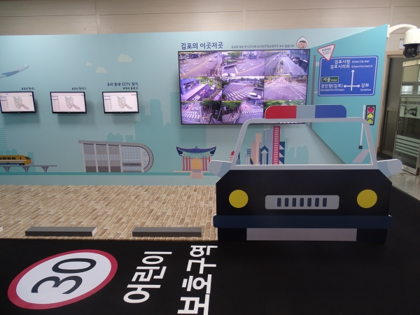 김포시 도시안전정보센터는 코로나 19로 인해 안전체험장 미 운영기간 중에 CCTV 시민안전 체험장 리모델링을 완비했다. / 사진제공=김포시