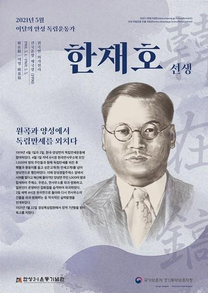 안성시-경기동부보훈지청, 5월 '이달의 안성독립운동가 한재호(韓在鎬) 선생' 선정. / 사진제공=안성시
