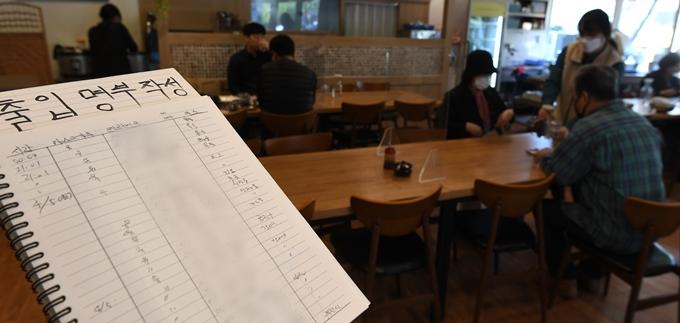 3일 방대본에 따르면 최근 4개월 동안 음식점 관련 코로나19 집단감염이 지속 증가한 것으로 나타났다. 사진은 서울 양천구 한 음식점에 비치된 출입 명부. /사진=뉴스1