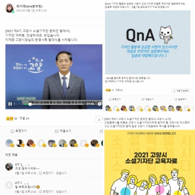 제4기 소셜기자단 온라인 발대식. / 사진제공=고양시
