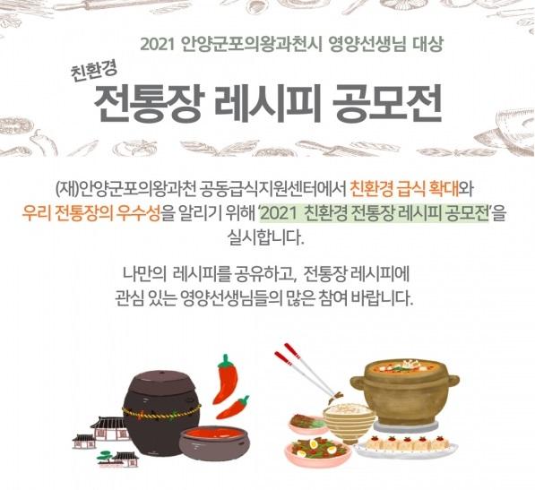 재단법인 안양군포의왕과천 공동급식지원센터에서 안양군포의왕과천시 학교 영양선생님을 대상으로 '2021 친환경 전통장 레시피 공모전'을 개최한다고 밝혔다. / 사진제공=안양시