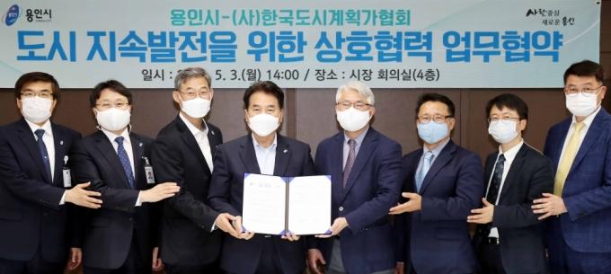 용인시는 3일 시장실에서 (사)한국도시계획가협회의 도시 지속발전을 위한 업무협약을 체결했다고 밝혔다. / 사진제공=용인시