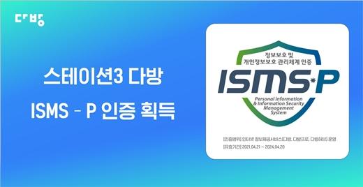 스테이션3는 부동산 플랫폼 업계 최초로 정보보호 및 개인정보관리체계(ISMS-P) 인증을 획득했다. /사진제공=다방