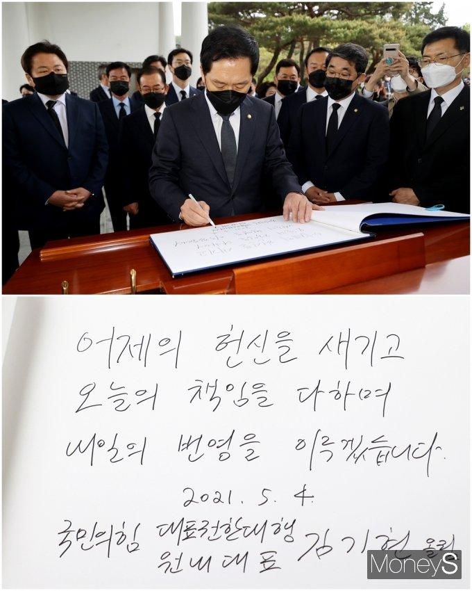 [머니S포토] 국민의힘 김기현 대표 대행 현충원 방명록 살펴보니...