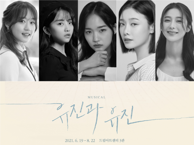 뮤지컬 '유진과 유진' 큰유진 강지혜·이아진, 작은유진 임찬민·김히어라 캐스팅