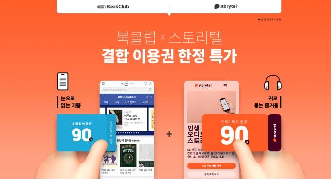 전자책과 오디오북의 만남… 예스24 북클럽X스토리텔 결합 이용권 출시