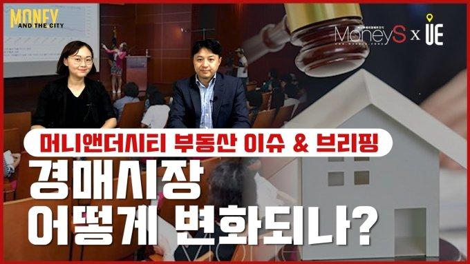[영상] 부동산 바로미터 '경매 지표' 이상신호?