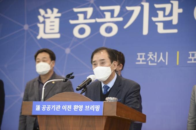 2월 24일 경기도 공공기관 이전 환영 브리핑. / 사진제공=포천시