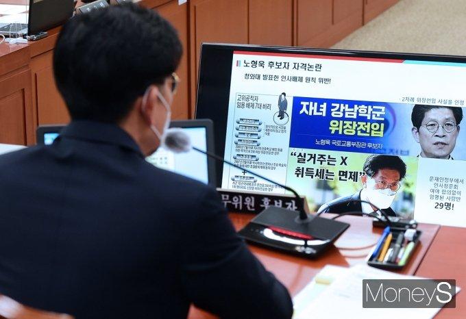 [머니S포토] 국토 장관 인사청문회, 의혹 관련 질의받는 '노형욱'