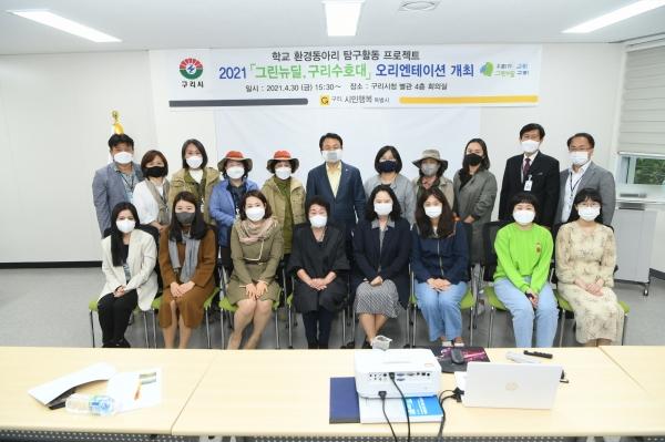 구리시(시장 안승남)는 시청 별관 4층 회의실에서 학교 환경동아리 탐구활동 지원사업 '그린뉴딜, 구리수호대' 오리엔테이션을 개최했다고 4일 밝혔다. / 사진제공=구리시