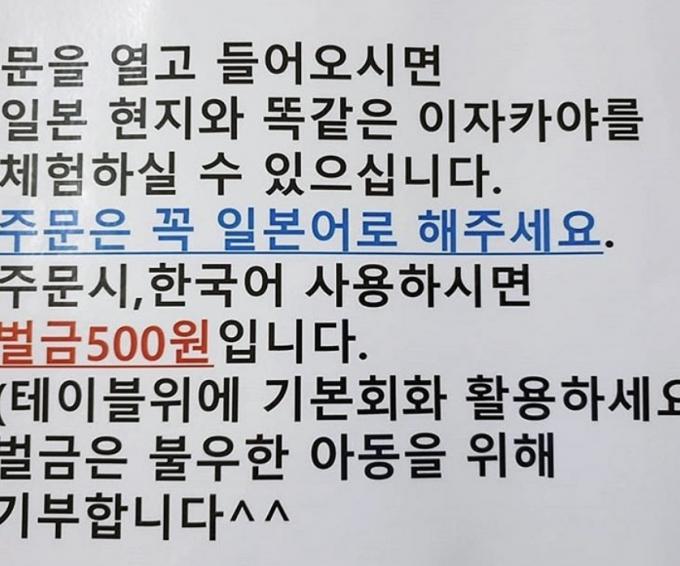 한국어로 주문하면 벌금을 부과한다는 안내로 논란이 된 전주의 한 이자카야가 지난 3일 폐업을 결정했다. /사진=온라인 커뮤니티 캡처