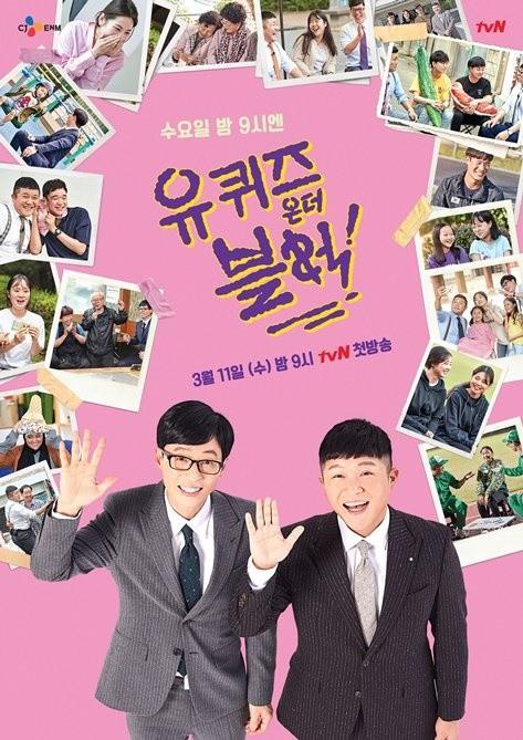 '유퀴즈 온더 블럭'이 '유재석 특집'으로 5일 저녁 8시40분 tvN에서 방송된다. /사진=tvN