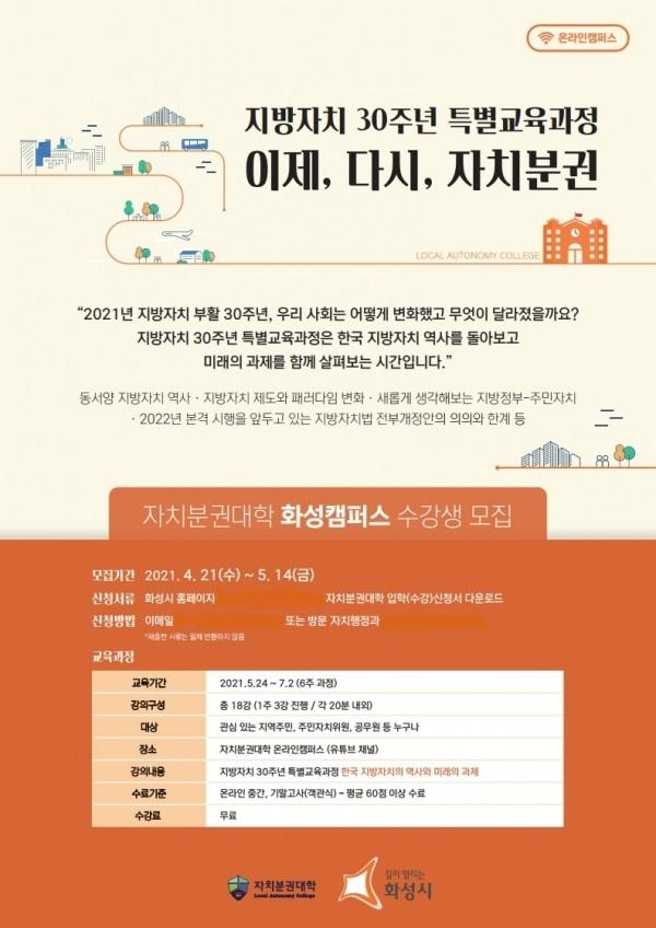 2021 자치분권대학 홍보이미지. / 사진제공=화성시
