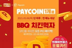 BBQ, 자사앱에서 6일 단하루 페이코인 프로모션 진행