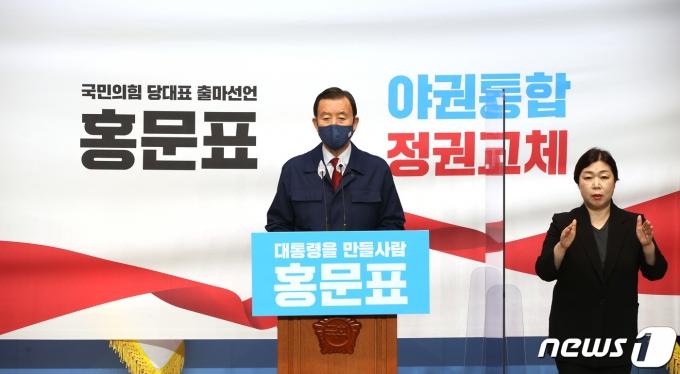 홍문표 국민의힘 의원이 3일 오전 서울 여의도 국회 소통관에서 당 대표 출마선언을 하고 있다. 2021.5.3/뉴스1 © News1 구윤성 기자