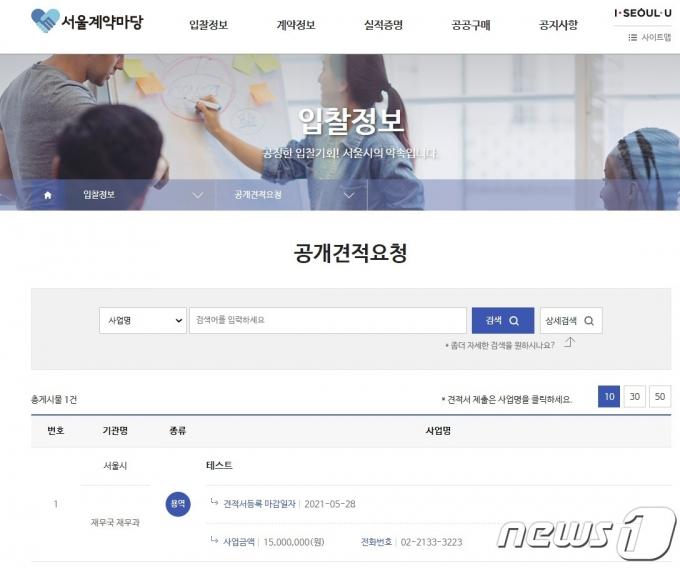'서울 계약마당'(contract.seoul.go.kr) 내에 마련된 수의계약 견적 공개 요청 시스템.© 뉴스1