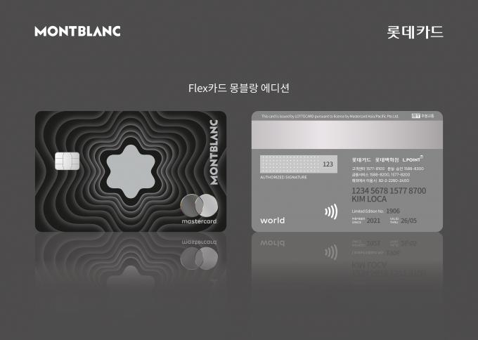 플렉스카드 몽블랑 에디션 카드 앞·뒷면./사진=롯데카드